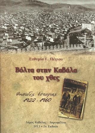 Βιβλίο: Βόλτα στην Καβάλα του χθες