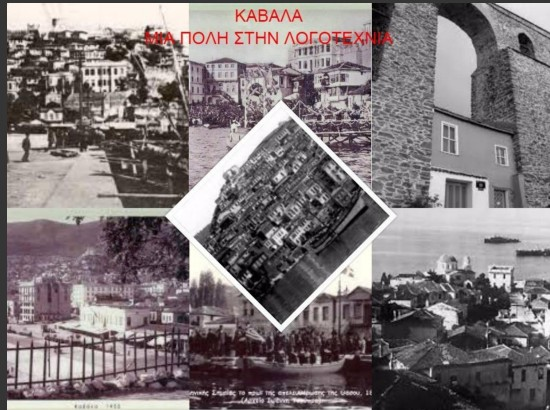 Παρουσίαση: «Καβάλα: Μια πόλη στη λογοτεχνία»