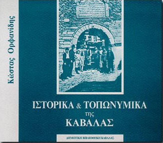 Βιβλίο: Ιστορικά και τοπωνυμικά της Καβάλας