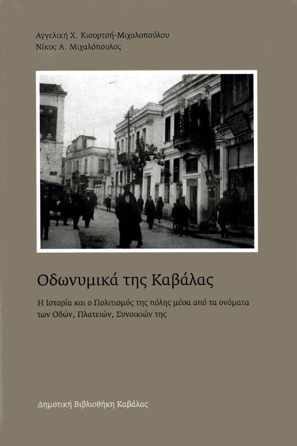 Βιβλίο: Οδωνυμικά της Καβάλας