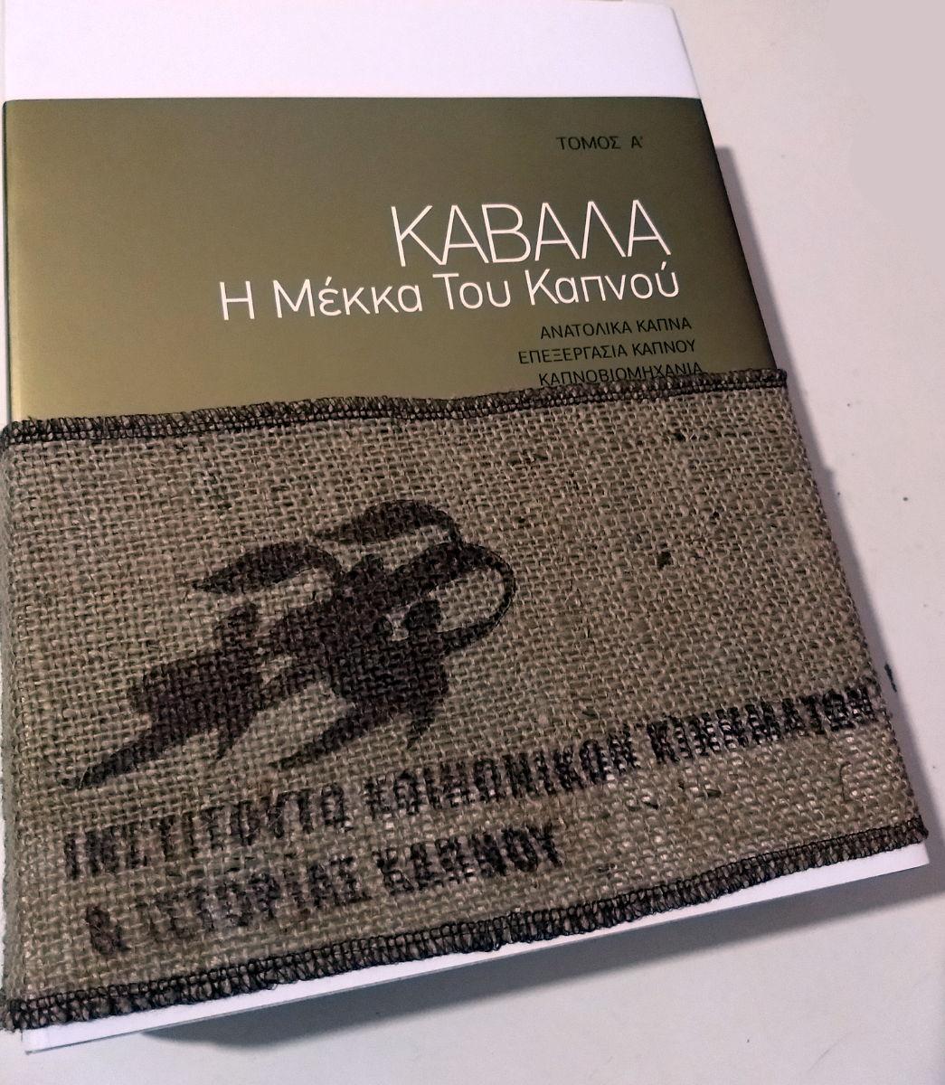 εξώφυλλο βιβλίου «Καβάλα η Μέκκα του καπνού»