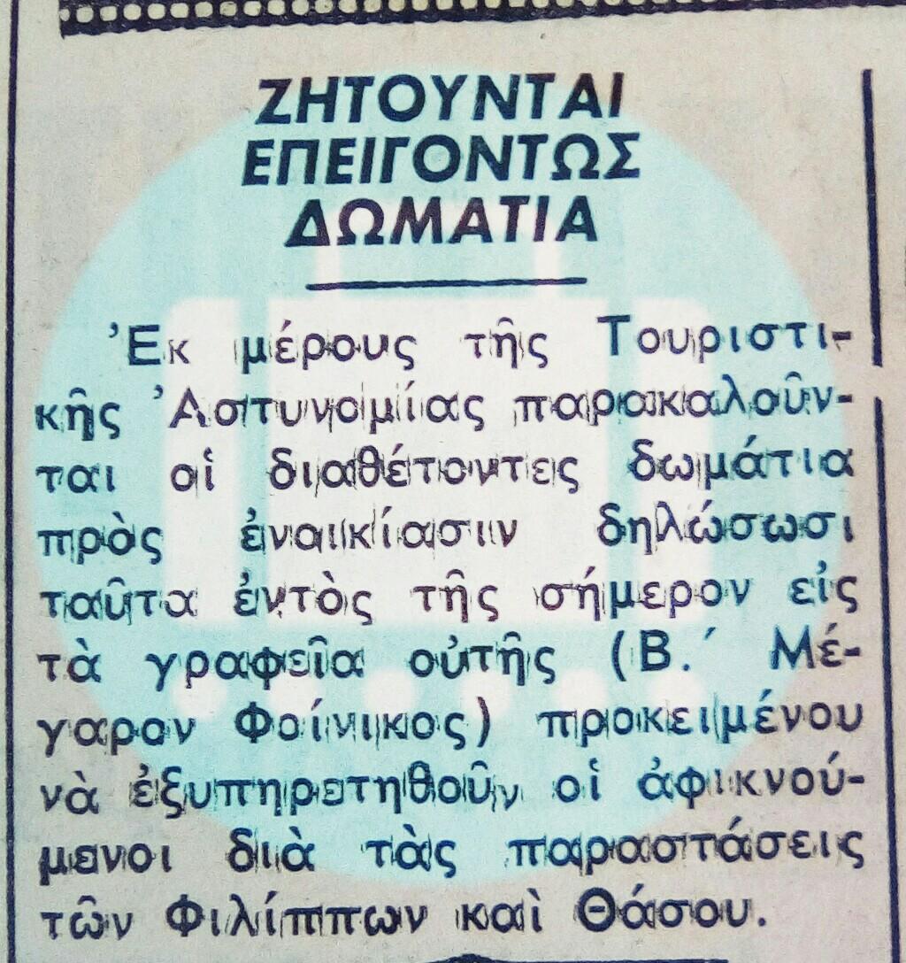Ζητούνται επειγόντως δωμάτια (1962)