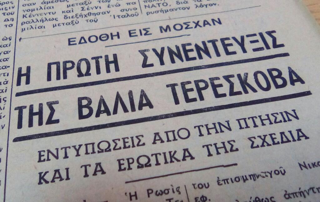 Η Βαλεντίνα Τερέσκοβα και οι άνδρες δημοσιογράφοι