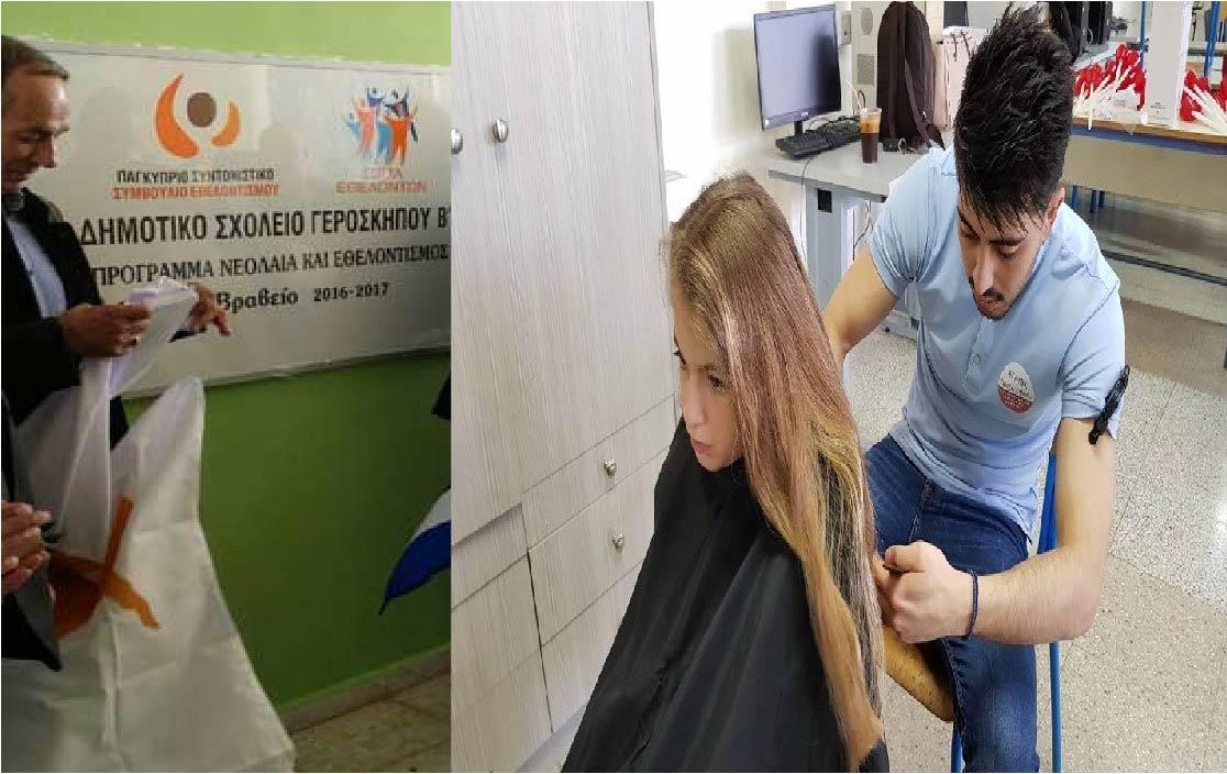 Γεροσκήπου : Μπράβο στο Β' Δημοτικό σχολείο – Μαθητές προσέφεραν τα μαλλιά τους για παιδιά με καρκίνο   Taxidromos24.com