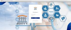 Εγγραφή όλων των Πολιτών στον προσωπικό Φάκελο Ασφάλισης Υγείας (ΦΑΥ)